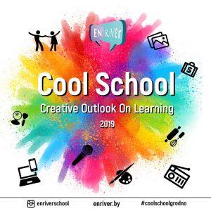 """Расписание занятий в рамках проекта """"Cool School"""""""